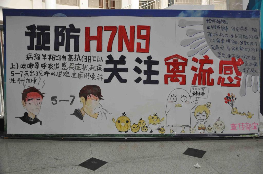 预防H7N9宣传海报-预防流感刻不容缓